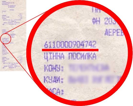 Отслеживание пересылки почтовых отправлений